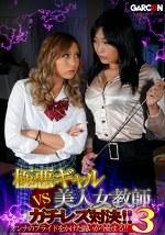 極悪ギャルVS美人女教師 ガチレズ対決!! 3