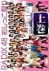 RADIX48 おしっこ祭り 上巻