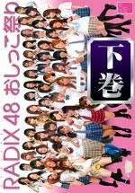 RADIX48 おしっこ祭り 下巻