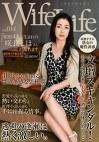 WifeLife vol.014 昭和48年生まれの咲良しほさんが乱れます 撮影時の年齢は43歳 スリーサイズはうえから順に82/60/84