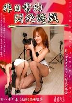 非日常的悶絶遊戯 新人女流カメラマン、智美の場合