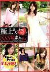 極上素人とヤリたい! SSS級素人の美少女コレクション 01