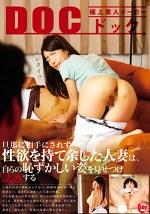 旦那に相手にされず性欲を持て余した人妻は、自らの恥ずかしい姿を見せつけ誘惑する