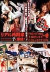 リアル格闘家7人集結! FIGHTING GIRLS COLLECTION