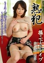 熟犯 撮り下ろしレイプ 谷口佳子(39歳)