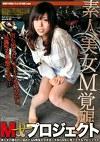 M女プロジェクト 純真ドM美女【りょう23歳】の覚醒