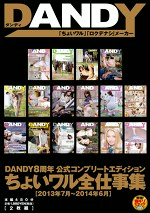 DANDY8周年公式コンプリートエディション ちょいワル全仕事集 2013年7月~2014年6月