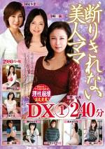 断りきれない美人ママ DX1 240分
