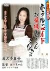 働く人妻現地調達 ホテルのメイドお掃除奥さんこんにちは 湯沢多喜子 五十五歳