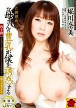 近親相姦 お母さんの豊乳が僕を誘惑する 新フェチモザイク 堀川奈美