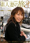 素人妻の旅SPECIAL 4時間 Vol.03
