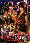 くノ一戦勇記Ⅱ 激突!伊賀vs風魔~淫姫の復讐~