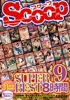 SCOOP SUPER BEST 8時間 9