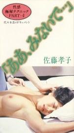 性感極秘テクニックPART-4 「ああ、みないで・・・」 佐藤孝子