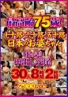 最高齢75歳!七十路・六十路・五十路日本のお婆ちゃん年の差中出し交尾 30人 8時間