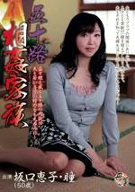 五十路相姦家族 坂口惠子(50歳)