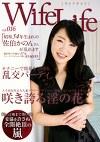 WifeLife vol.016 昭和54年生まれの佐伯かのんさんが乱れます 撮影時の年齢は37歳 スリーサイズはうえから順に83/60/83