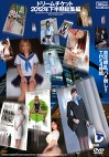 BEST HIT DREAM TICKET 2012年ドリームチケット下半期総集編 THE4時間