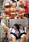 葛飾共同区営団地 本物炉利 日焼け少女わいせつ映像 2