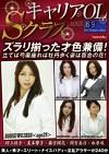 キャリアOL Sクラス vol.1