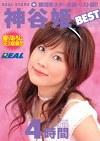REAL STARS 神谷姫 BEST4時間