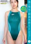僕の彼女の競泳水着 理恵 24歳 外資系商社勤務のムチ尻バイリンガルOL 1
