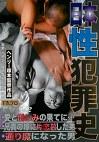 日本性犯罪史 ・愛と憎しみの果てに・・・/・兄貴の嫁に片恋慕した弟/・通り魔になった男