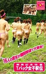 Tバック女子駅伝~フェラ!潮吹き!駅弁!16人の美女が難関突破で大激走!