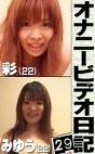 オナニービデオ日記(29)~103cm爆乳娘&恥ずかしがり美少女の私生活