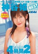 REAL STARS 神谷姫 BEST4時間 2
