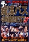 ザ・痴漢バス4時間BESTII 【通学ヒモパン女子校生編】