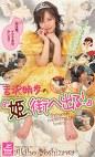 吉沢明歩の「姫、街へ出る!」 吉沢明歩