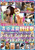 鬼怒川でつかまえた素人娘と混浴温泉野球拳 エロエロ罰ゲームスペシャル