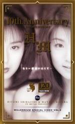10TH.Anniversary H&M 白石ひとみ&木原愛美