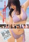 発令ビキニ宣言 夏・娘2005
