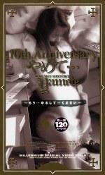 10th.Anniversary やめて・・・