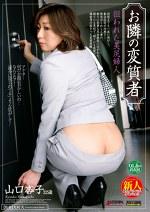 お隣の変質者 狙われた美尻婦人 山口杏子