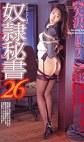 奴隷秘書26 矢沢ようこ