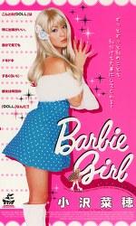 Barbie Girl 小沢菜穂