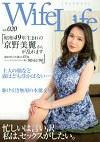 WifeLife vol.020 昭和49年生まれの京野美麗さんが乱れます 撮影時の年齢は43歳 スリーサイズはうえから順に90/61/90