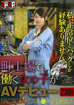 町工場で働く女の子がAVデビュー 私、正常位とバックしか経験ありません。 浅倉結衣