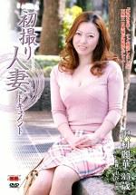 初撮り人妻ドキュメント 沢村麗華