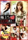 極上素人とヤリたい! SSS級素人の美少女コレクション 03