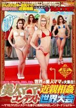 ロシア、ブラジル、韓国、日本、世界の美人ママが大集合!美人ママ近親相姦コンテスト 世界大会