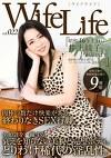 WifeLife vol.022 昭和46年生まれの井上綾子さんが乱れます 撮影時の年齢は45歳 スリーサイズはうえから順に83/62/86