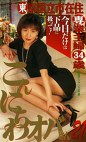 こんにちはオバさん21 東京国立市在住専業主婦34歳 今日だけ下品に扱って!
