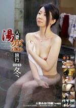 人妻湯恋旅行 2013 冬 「悲しすぎるけど・・・もうあの頃には戻れない・・・」 人妻みお(30歳)の場合