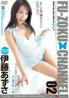 FU-ZOKU CHANNEL02 伊藤あずさ
