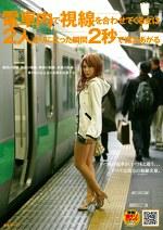 電車内で視線を合わせてくる女は2人きりになった瞬間2秒で燃えあがる