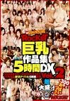 ROCKET巨乳作品集5時間DX Vol.2